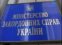 МИД Украины отказывается публиковать текст Соглашения об ассоциации с ЕС