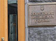 Секретариат Президента