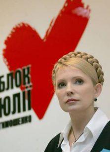 Лидер БЮТ Юлия Тимошенко