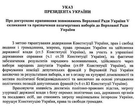Вот этот документ - якобы, проект указа Президента о роспуске парламента появился в Интернете