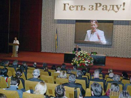 Юлия Тимошенко выступает перед Комитетом национального спасения