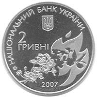На аверсе монеты на зеркальном фоне вверху полукругом размещена надпись НАЦИОНАЛЬНЫЙ БАНК УКРАИНЫ, под которой – малый Государственный Герб Украины