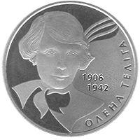 На реверсе изображен портрет Олены Телиги