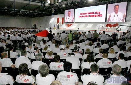 Міжпартійний з`їзд Блоку Тимошенко
