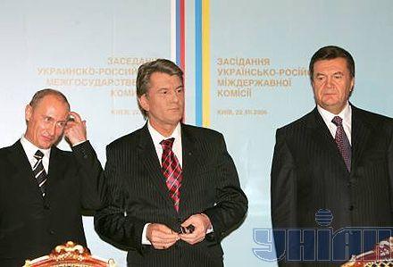 Ющенко, Путин, Янукович