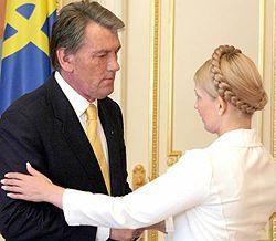 Виктор Ющенко и Юлия Тимошенко здороваются  перед началом официальной встречи. Киев, 23 августа