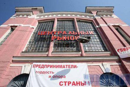 Плакат на входе в здание Центрального рынка Харькова заранее просветил лидера НУ-НС, с кем ему придется иметь дело внутри