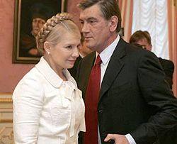 Віктор Ющенко і Юлія Тимошенко під час зустрічі глави держави з лідерами демократичних сил у Секретаріаті Президента. Київ, 15 жовтня