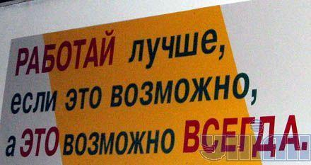 А советские лозунги до сих пор помогают работать