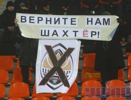 Вболівальники Шахтаря - проти нової емблеми