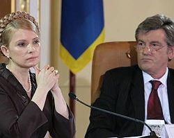 Юлія Тимошенко і Віктор Ющенко під час наради з питань боротьби з корупцією. Київ, 15 квітня