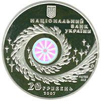 """Памятная монета """"Чумацький шлях"""" (аверс)"""