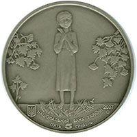 """Памятная монета """"Голодомор – геноцид украинского народа"""" (аверс)"""