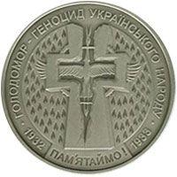 """Памятная монета """"Голодомор – геноцид украинского народа"""" (реверс)"""