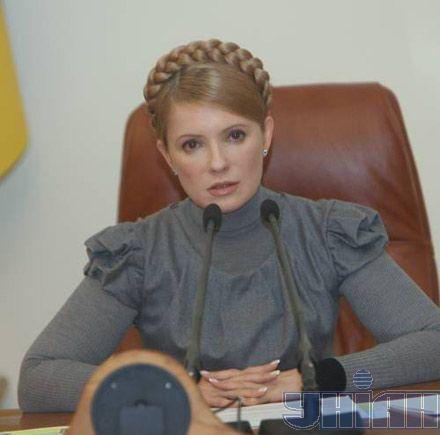 Юлия Tимошенко