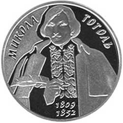 """Монета """"Николай Гоголь"""" (реверс)"""