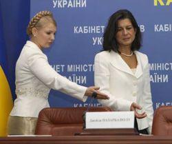 Юлия Тимошенко и Джейла Пазарбазиолу