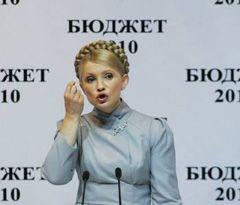 Юлия Тимошенко выступает во время публичного представления Государственного бюджета на 2010 год. Киев, 15 сентября