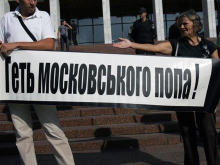 Мітинг проти візиту кирила україна