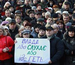 Участники акции протеста против принятия нового Налогового кодекса во  Львове