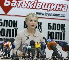 Юлія Тимошенко під час прес-конференції в Києві. 8 грудня