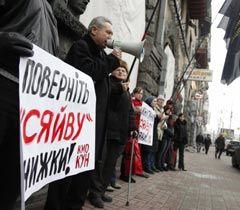 """Учасники акції на підтримку книгарні """"Сяйво"""" під час акції протесту біля будівлі колишнього магазину в Києві"""