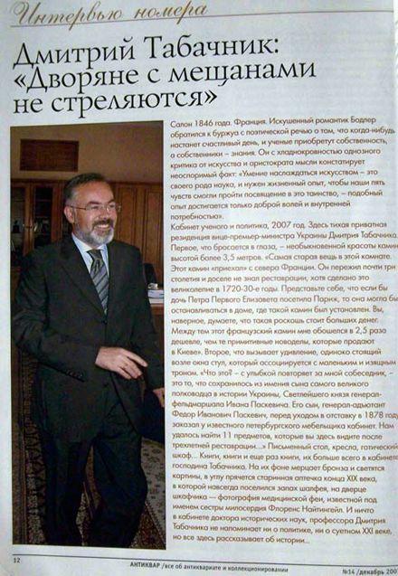 Президент Гильдии антикваров Украины Дмитрий Табачник
