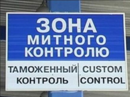 Китайские предприниматели стали меньше жаловаться на работу украинской таможни
