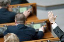 депутати голосують