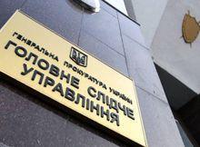 В Генпрокуратуре рассказали, что Плахотнюк через час пошел по своим делам