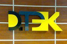 Антимонопольные органы Сербии разрешили компании «ДТЭК» приобрести Vanco Ukraine