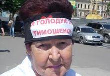 Активисты голодают вместе с Тимошенко