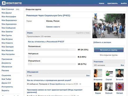 Страницу «Вконтакте» сломать не удалось