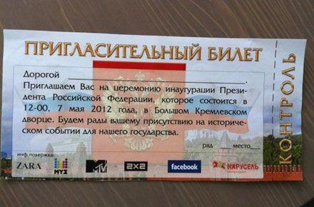 Спонсорами инаугурации Путина выступил Facebook