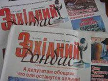Газету «Западный Донбасс» несколько месяцев не финансируют
