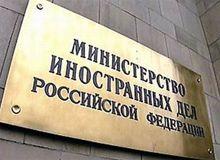 МИД России сообщил об обмене