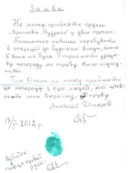 Известный писатель отказался от ордена Ярослава Мудрого из-за Януковича