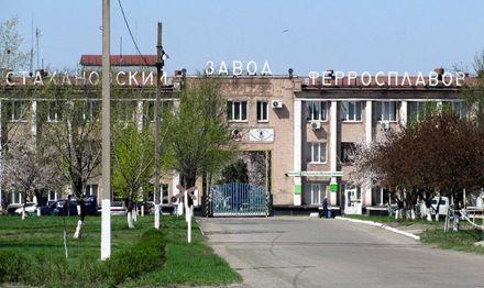 Стахановский ферросплавный завод