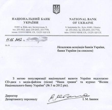 Такий лист отримали банки