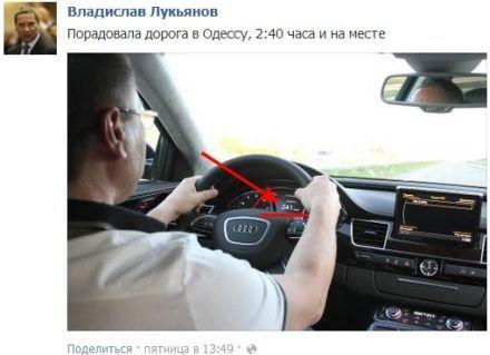Депутат сам выложил фото в сеть