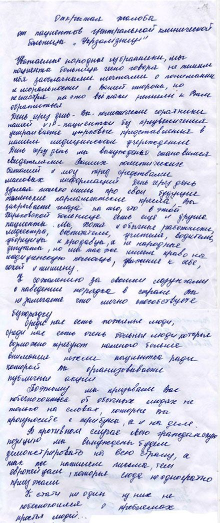 Пациенты харьковской больницы обратились к сторонникам Тимошенко с открытой жалобой, факсимиле с сайта ЦКБ №5