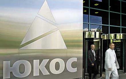 ЮКОС оценили в 60 миллиардов долларов