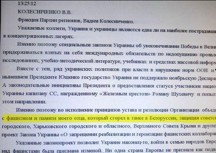Колесниченко на заседании ВР рассказывал о трагической смерти своего отца, фото Facebook, Кипиани