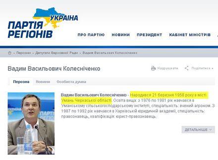 Колесниченко родился через 13 лет после войны