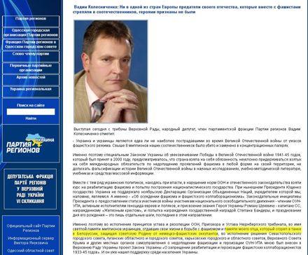 Статья на сайте одесских регионалов