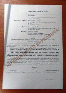 Образец заявления, которое имеют возможность заполнить все желающие, и приобщить ее к делу по иску Арсения Яценюка против Президента Украины Виктора Януковича
