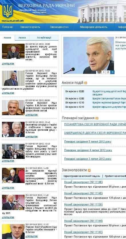 На главной странице сайта ВР - 9 фото Литвина