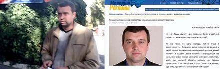 Слева - нападающий с видео, справа - фото с сайта Молодые регионы. Коллаж УП
