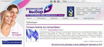Украинский выбор, скриншот сайта
