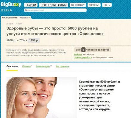 Лица Украинского выбора предварительно продвигали дантистов,фото с блога Аргат